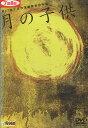 月の子供/三倉茉奈 三倉佳奈 【中古】【邦画】中古DVD