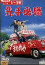 クレージー作戦 先手必勝/植木等 クレ−ジーキャッツ【中古】【邦画】中古DVD