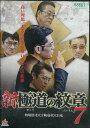 新 極道の紋章 7 /的場浩司【中古】【邦画】中古DVD