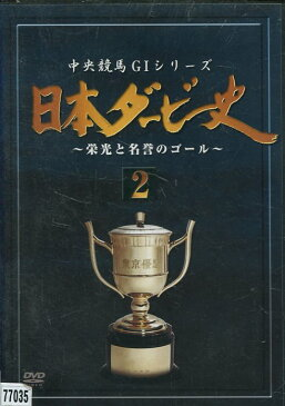 中央競馬 GIシリーズ 日本ダービー史 2【中古】中古DVD【ラッキーシール対応】