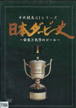 中央競馬 GIシリーズ 日本ダービー史 1【中古】中古DVD【ラッキーシール対応】