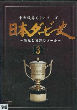 中央競馬 GIシリーズ 日本ダービー史 3【中古】中古DVD【ラッキーシール対応】