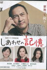 しあわせの記憶 /渡辺謙、北川景子、二階堂ふみ【中古】【邦画】中古DVD