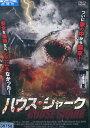 ハウス・シャーク /トレイ・ハリソン 【字幕のみ】【中古】【洋画】中古DVD