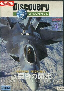 ディスカバリーチャンネル Extreme Machines 戦闘機の開発【中古】中古DVD【ラッキーシール対応】
