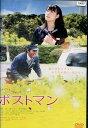 ポストマン /長嶋一茂 原沙知絵 北乃きい【中古】【邦画】中古DVD
