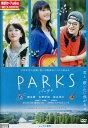 PARKS パークス/橋本愛 永野芽郁 染谷将太【中古】【邦画】中古DVD
