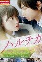 ハルチカ /佐藤勝利 橋本環奈【中古】【邦画】中古DVD