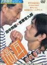福耳 /宮藤官九郎 田中邦衛【中古】【邦画】中古DVD