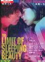 The LIMIT OF SLEEPING BEAUTYリミット・オブ・スリーピング ビューティ/桜井ユキ 高橋一生【中古】【邦画】中古DVD
