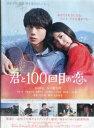 君と100回目の恋/miwa 坂口健太郎 竜星涼【中古】【邦画】中古DVD