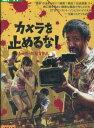カメラを止めるな! /上田慎一郎【中古】【邦画】中古DVD