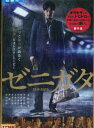 ゼニガタ /大谷亮平【中古】【邦画】中古DVD