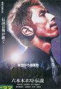 銀の男 六本木ホスト伝説 /袴田吉彦【中古】【邦画】中古DVD