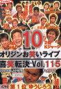 オリジンお笑いライブ喜笑転決 Vol.115 2005年 10月号 /こぎざみインディアン 【中古】中古DVD