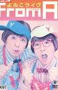 よゐこライヴ 〜もしものfrom A〜 /よゐこ【中古】中古DVD