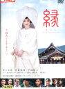 縁 えにし The Bride of Izumo /佐々木希 井坂俊哉 平岡祐太【中古】【邦画】中古DVD