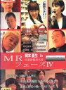 MR 医薬情報担当者 フェーズ4/岡本夏生【中古】【邦画】中...