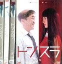 トンスラ 【全4巻セット】温水洋一 吉高由里子【中古】【邦画】中古DVD