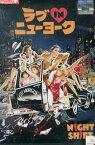 ラブ IN ニューヨーク /ヘンリー・ウィンクラー【字幕のみ】【中古】【洋画】中古DVD