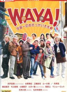 WAYA! わや /井戸田潤 水野美紀【中古】【邦画】中古DVD