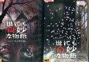 世にも奇妙な物語 2007【全2巻セット】春・秋の特別編 /井上真央【中古】【邦画】中古DVD