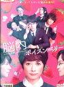 脳内ポイズンベリー /真木よう子 西島秀俊【中古】【邦画】中古DVD