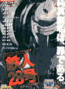 舞台 鉄人28号 /押井守 南果歩 池田成志 【中古】【邦画】中古DVD