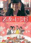 乙女のレシピ/金澤美穂 城戸愛莉 秋月三佳【中古】【邦画】中古DVD