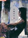 水崎綾女 百花乱舞 映画 赤×ピンク より【中古】【邦画】中古DVD