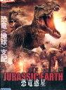 恐竜惑星/アイビー・ブロンウェン【字幕】【中古】【洋画】中古DVD