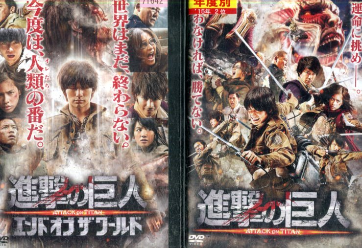 邦画, その他  ATTACK ON TITAN 2DVD