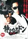 静かなるドン 新章 VOL.2 /袴田吉彦【中古】【邦画】中古DVD
