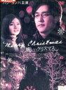 嬉しいクリスマス /パク・ヨンハ 【字幕のみ】【中古】【洋画】中古DVD
