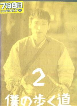 僕の歩く道 2/草なぎ剛 香里奈 加藤浩次【中古】【邦画】中古DVD