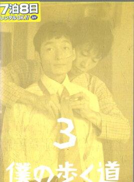 僕の歩く道 3/草なぎ剛 香里奈 加藤浩次【中古】【邦画】中古DVD