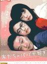 友だちのパパが好き/吹越満 岸井ゆきの 安藤輪子【中古】【邦画】中古DVD