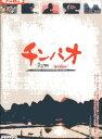 チンパオ/田村高廣 岩崎ひろみ 大浦龍宇一【中古】【邦画】中古DVD