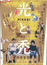 光と禿 /スギム 岸井ゆきの 樋井明日香【中古】【邦画】中古DVD