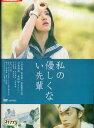 私の優しくない先輩 /川島海荷、 金田哲(はんにゃ)【中古】【邦画】中古DVD