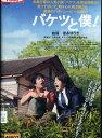 バケツと僕/紘毅 徳永ゆうき【中古】【邦画】中古DVD