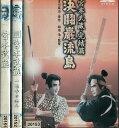 宮本武蔵【全3巻セット】三船敏郎【中古】【邦画】中古DVD