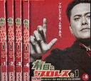 有田と週刊プロレスと1【全5巻セット】有田哲平【中古】中古DVD