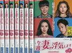 今週、妻が浮気します【全8巻セット】 イ・ソンギュン【吹替え無し】【中古】【洋画】中古DVD