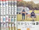 まかない荘 1期&2期【全7巻セット】清野菜名 菊池亜希子