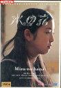 水の花 /寺島咲 小野ひまわり 田中哲司【中古】【邦画】中古DVD