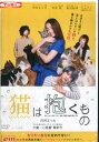 猫は抱くもの/沢尻エリカ 吉沢亮 峯田和伸【中古】【邦画】中古DVD