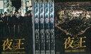 夜王〜yaou〜 全5巻+Episode0【全6巻セット】松岡昌宏【中古】【邦画】中古DVD