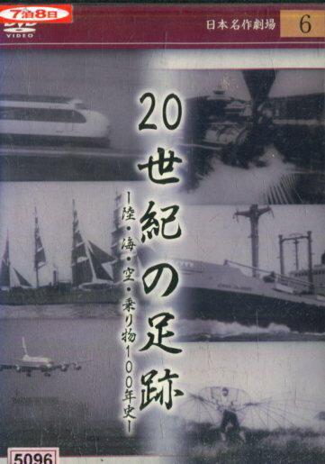 TVドキュメンタリー, 歴史・地理 20 100DVD