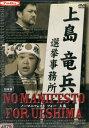 ノーマニフェスト for UESHIMA / 上島竜兵【中古】中古DVD